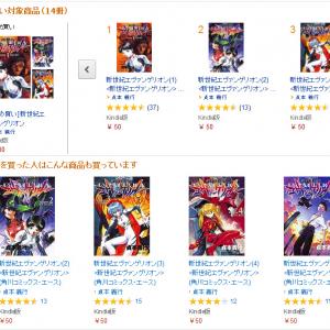 『Amazon』で『新世紀エヴァンゲリオン』Kindle版が1巻50円! 全14巻まとめて買っても700円のセール中
