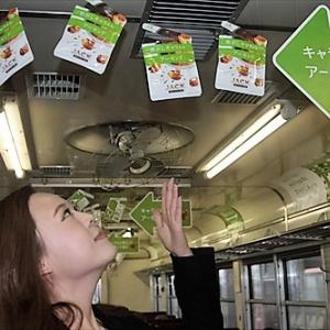 3D広告ではなく4D広告ってなんだ?『キャラメル 香るトレイン JACK』~鹿島臨海鉄道~