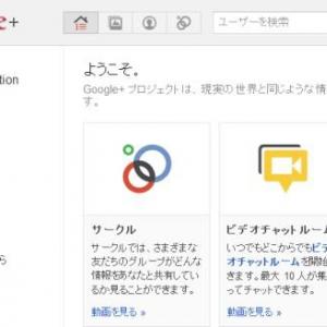 Google+を使ってみたい人「親切なガジェ通ウェブライターの人が招待しちゃうぞ」