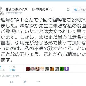 『アラサーちゃん』の盗作疑惑 「オマージュ的に……」とSPA!編集部が本誌で謝罪も峰なゆかさんは沈黙