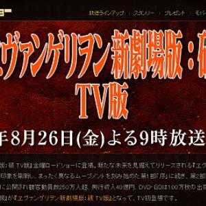 8月26日TV放送『ヱヴァ:破』日テレサイトで意味深告知!
