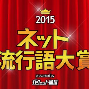 選んで! 『ガジェット通信ネット流行語大賞2015』一般投票開始! 締め切りは28日(土)18時