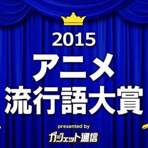 アニメも出そろった! 『ガジェット通信アニメ流行語大賞2015』に投票お願いします! 28日(土)19時締め切り
