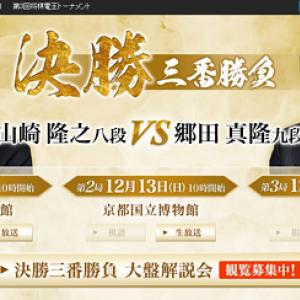 【将棋】決戦の舞台は博物館! 第1期叡王戦決勝三番勝負の日程が発表 PVも公開