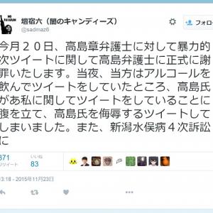 新潟水俣病弁護団・高島章弁護士に『Twitter』で暴言の報道部長 新潟日報「しかるべき対処をしていく」