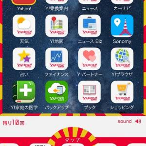 沖縄・北陸旅行や国産黒毛和牛1年分が当たる!? 『Yahoo!JAPAN』がスマホ画面をビンゴにするキャンペーン実施