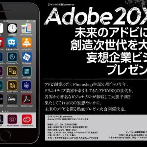 Photoshop25周年イヤーに妄想ビジョナリストたちがアドビの未来をプレゼンするトークイベント『Adobe 20XX』開催へ