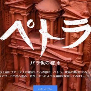 ペトラ遺跡がGoogleストリートビューに対応 『インディ・ジョーンズ』のあの神殿も!