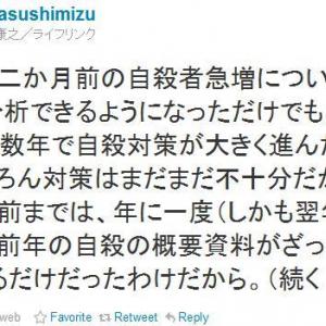 自殺者急増、上原美優さん「自殺報道」の影響か