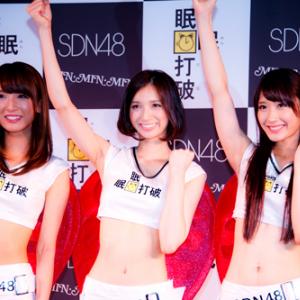 SDN48新曲『MIN・MIN・MIN』を熱唱! 『眠眠打破』コラボキャンペーン発表会にいってきた!