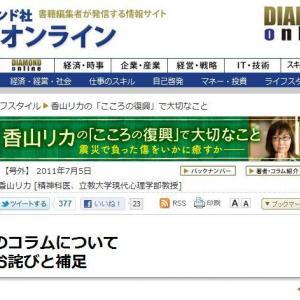 精神科医・香山リカ氏、「原発問題にのめり込むのはニート」発言を謝罪