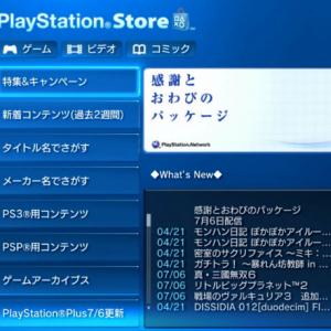 祝・Play Station Store復旧! 長かったなあ……