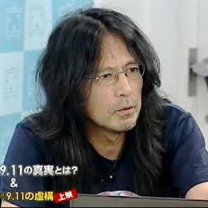 9.11陰謀論「WTCビルにはあらかじめ爆弾が設置されていた」に、阪大・菊池教授が反論
