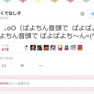 「ろくでなし子独占手記『ぱよぱよちーん』騒動の全真相」 『iRONNA』の掲載記事に反響