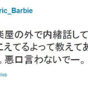 平野綾がマネージャーに悪口言われる! 聞こえるように言ったとか?