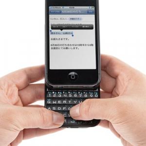 『iPhone 4』をガラケー化!? ケースと一体化したドBluetoothスライドキーボード