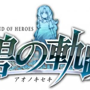 日本ファルコム『英雄伝説 碧の軌跡』のオープニングムービーがついに公開!