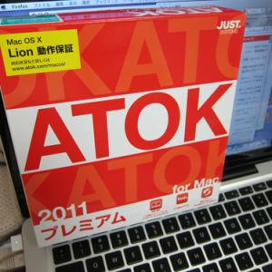 『ATOK 2011 for Mac』が本日リリース! 「ATOKはマジで使った方がいい!人生変わる(専門家)」