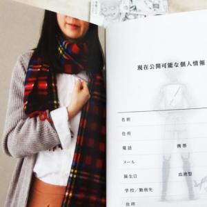 『進撃の巨人』兵団員になれちゃうオリジナル手帳 写真入りで500円! 内容をチラ見せ