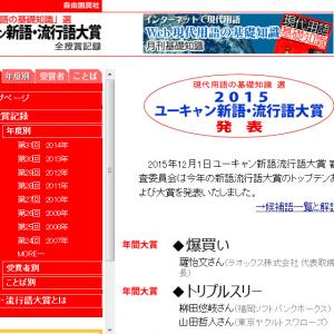 『ユーキャン新語・流行語大賞』発表! 『ガジェット通信ネット流行語大賞』と比べてみる