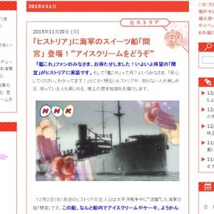 『艦これ』を意識!? NHK『歴史秘話ヒストリア』が給糧艦「間宮」回放送