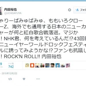 「NHK君、何を考えているんだ!?」 内田裕也さんがきゃりーぱみゅぱみゅ・ももクロ紅白落選でNHKに喝!