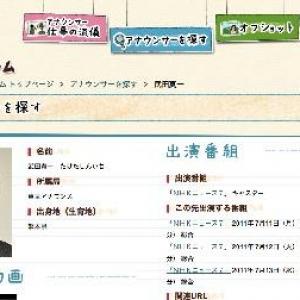OLたちの間で広まる「NHKアナウンサー萌え」って?