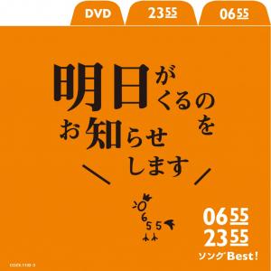 "Eテレ『0655/2355 ソングBest!』第2弾発売決定! ""トビー""オススメソングのDVD付き"