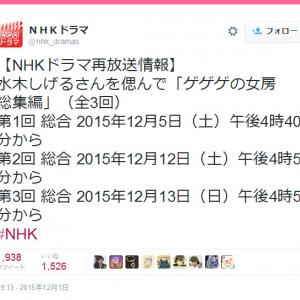 水木しげるさん追悼 NHKで『ゲゲゲの女房』総集編が再放送決定