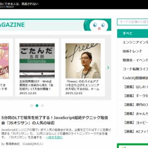 【ガジェ通日誌】「新規ニュース配信:CodeIQ MAGAZINE」