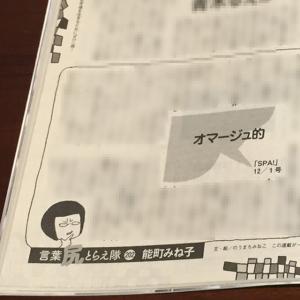 「オマージュ的」 『週刊文春』連載コラムで能町みね子さんが峰なゆかさんのパクリ騒動をバッサリ