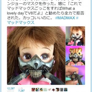「リカちゃん、シルバニアサイズのイモータン・ジョーのマスクを作った」 『Twitter』で大反響