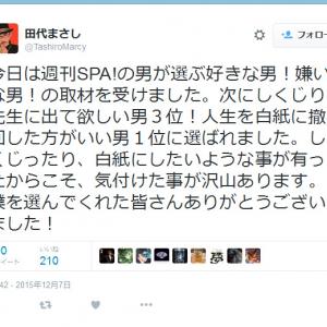 田代まさしさん「人生を白紙に撤回した方がいい男1位」「 次にしくじり先生に出て欲しい男3位」に選ばれる