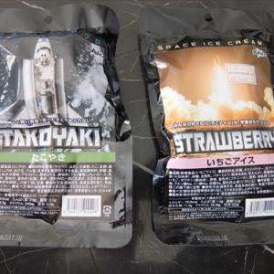 コスモは感じられるか? 『JAXA』の宇宙タコヤキと宇宙いちごアイスを食べてみた