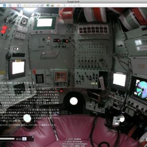 海の日に深海の世界へ! Google Earthで『しんかい 6500』ツアーを体験