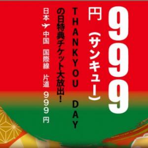 日本発着各路線が999円〜!春秋航空が「999キャンペーン」を15日まで開催中!