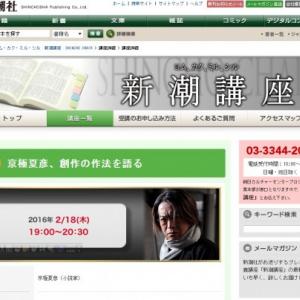 京極夏彦が創作を語る! 『新潮講座』で小説を学ぼう