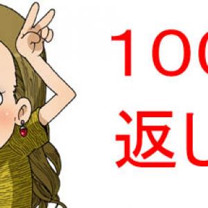 1か月前に友人に100円を貸したが返すのを忘れているようだ。返してって言う? 1001人アンケート