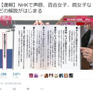 「オタク女子 増殖中!?」 NHKが『あさイチ』で「声豚」「腐女子」などを紹介 『Twitter』騒然