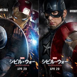 【動画】アイアンマンとキャップが遂に対立! 『シビル・ウォー/キャプテン・アメリカ』特報