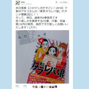 「読んだら顔に蕁麻疹でた 怖い」 東村アキコ『東京タラレバ娘』4巻の感想も阿鼻叫喚
