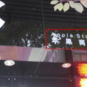 中国が『AppleStore』をコピー! 内装までそっくりすぎで間違える自信あるわ