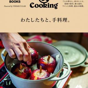 世界に誇るメイド・イン・ジャパンの鍋で、料理が変わる!?~マガジンハウス担当者の今推し本『&Premium BOOKS &Cooking わたしたちと、手料理。』