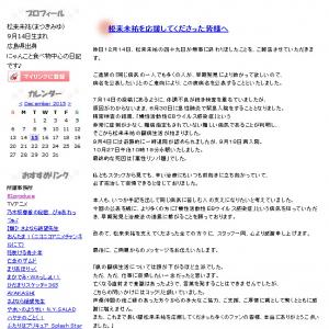 声優の故・松来未祐さん 遺族の意向で病名を公表「慢性活動性EBウイルス感染症」