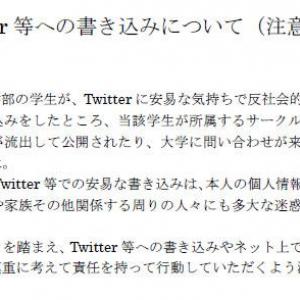 東京大学が『Twitter』の書き込みに対して学生に注意喚起「慎重に考えて責任を持って行動して」