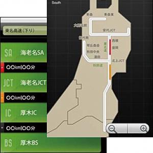 最速1分で渋滞情報を更新するAndroidアプリ『渋滞ロードMap』