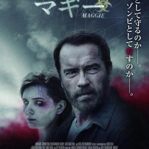 世界は救えてもゾンビになった娘は救えない―― シュワルツェネッガーが製作&主演する『マギー』日本公開決定[ホラー通信]