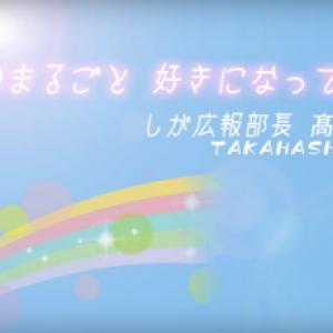 滋賀のまるごと好きになってほしい~ 高橋ひかる出演の公式PR動画どうでしょう?