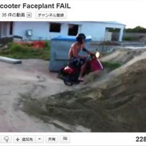 砂山をジャンプ台にしようとした男性がジャンプ失敗! 砂に埋まる