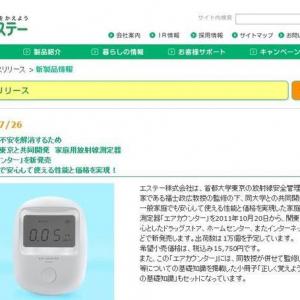 """1万円台の""""家庭用""""放射線測定器、エステーが発売"""